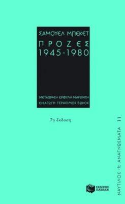 Πρόζες 1945-1980 - Εκδόσεις: ΠΑΤΑΚΗ - Συγγραφέας: Μπέκετ Σάμουελ - Μεταφραστής: Μαρωνίτη Εριφύλη