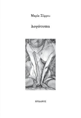 λογότυπα - Εκδόσεις: ΗΡΙΔΑΝΟΣ - Συγγραφέας: Μαρία Σύρρου
